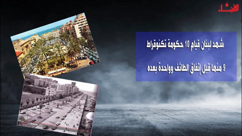 #فيديو_الأنباء: لبنان وحكومات التكنوقراط... تجربة غير مكتملة!