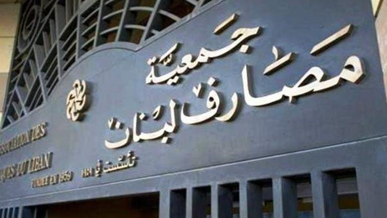 مصادر جمعية المصارف تنفي فرض تخفيضات إضافية على سقوف السحوبات