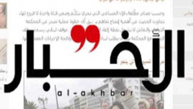 """""""الثورة"""" تطال جريدة """"الأخبار"""": زبيب قدم إستقالته وغادر!"""