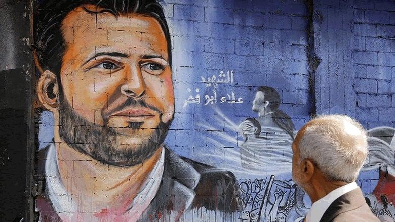 """""""بي بي سي"""" تختار الشهيد علاء أبو فخر بين أبرز وجوه الثورات"""