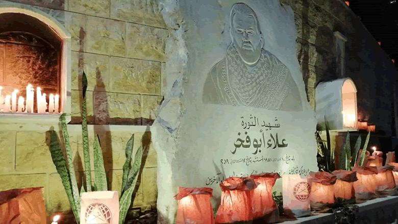 """""""الشويفات"""" تحيي أربعين الشهيد علاء أبو فخر"""