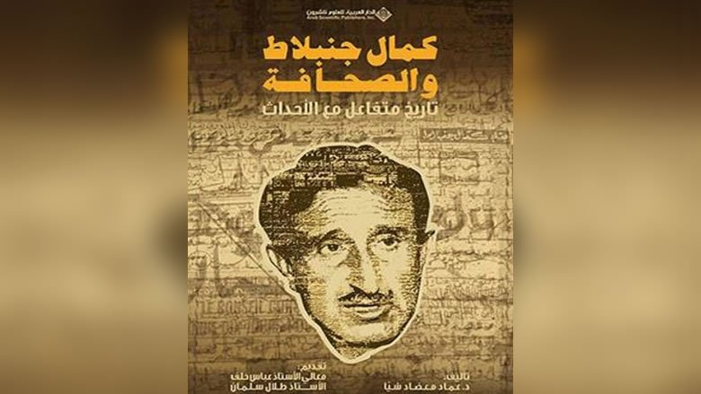 كمال جنبلاط والصحافة.. كتاب لعماد شيا
