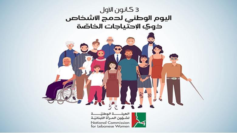 الهيئة الوطنية لشؤون المرأة: 3 كانون الأول يوم وطني لدمج الأشخاص ذوي الإحتياجات الخاصة