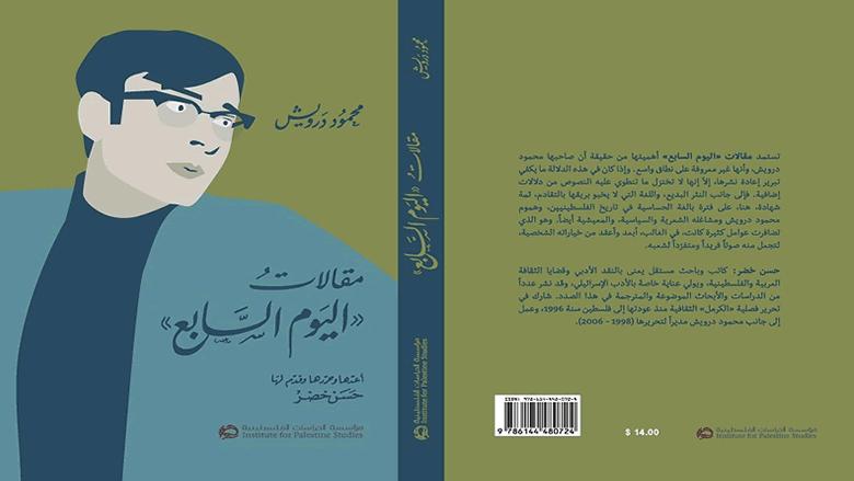 """محمود درويش في مقالات """"اليوم السابع"""""""