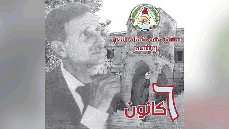 """""""الشباب التقدمي"""" في ذكرى ميلاد كمال جنبلاط: الثورة الوطنية الامل بقيام الوطن"""