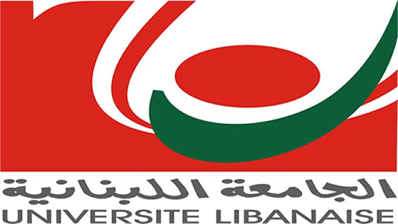 تحديد عطلة عيدي الميلاد ورأس السنة في الجامعة اللبنانية