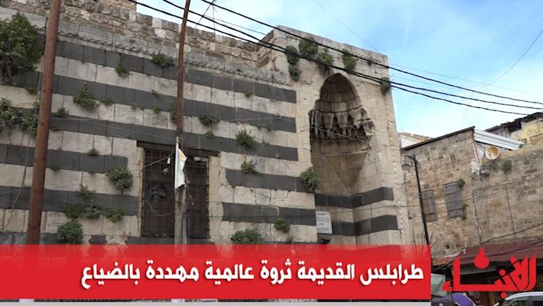 #فيديو_الأنباء: طرابلس القديمة... ثروة عالمية مهددة بالضياع