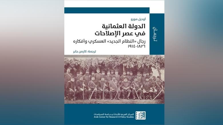 الدولة العثمانية في عصر الإصلاحات