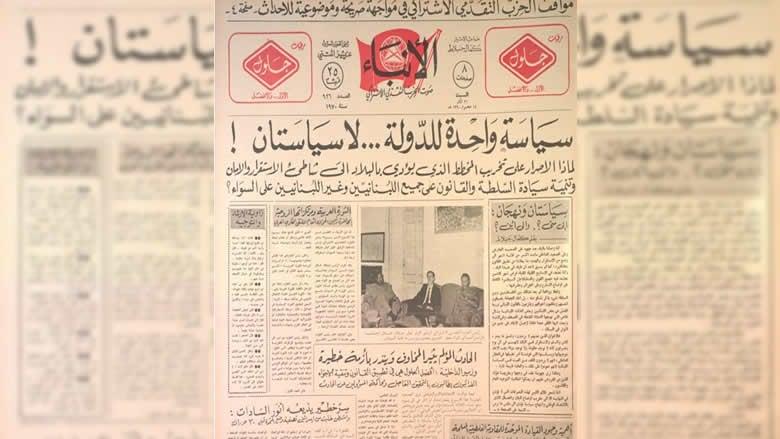 """""""الأنباء"""" 1970: سياسة واحدة للدولة... لا سياستان"""