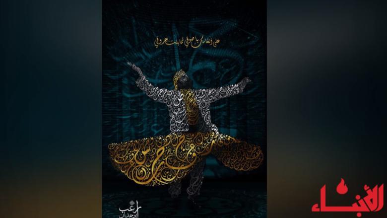 #فيديو_الأنباء: راغب بو حمدان... عراقة يجسّدها الرسم بالحروف