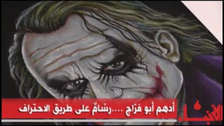 #فيديو_الانباء: أدهم ابو فراج...رسام على طريق الاحتراف