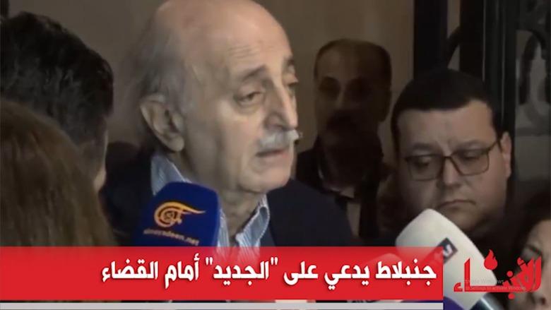 """#فيديو_الأنباء: جنبلاط يدعي على """"الجديد"""" أمام القضاء"""