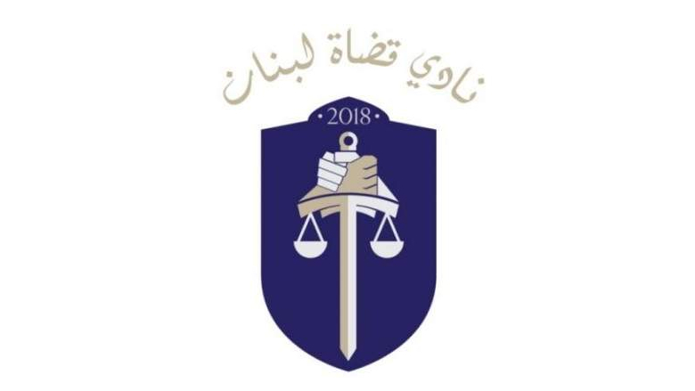 """""""نادي قضاة لبنان"""" مذهول من حادثة زريق: التعليم حق أساسي"""