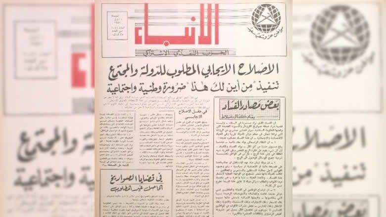 """""""الأنباء"""" 1972: الإصلاح الإيجابي المطلوب للدولة والمجتمع"""