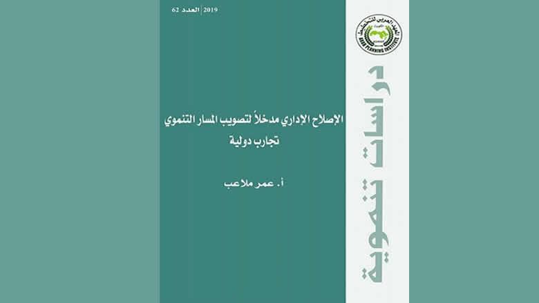 """""""الإصلاح الإداري مدخلاً لتصويب المسار التنموي: تجارب دولية"""" للباحث عمر ملاعب"""
