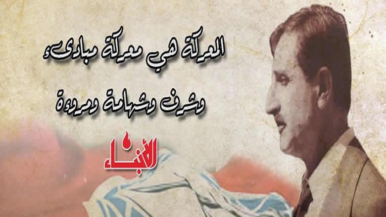 من القدس إلى بيروت فدمشق... لن يهزموا كمال جنبلاط!