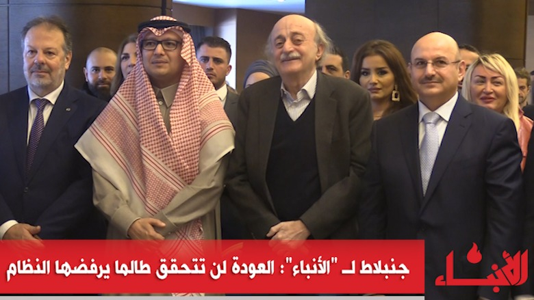 """بالفيديو: جنبلاط لـ""""الأنباء""""... العودة لن تتحقق طالما يرفضها النظام"""