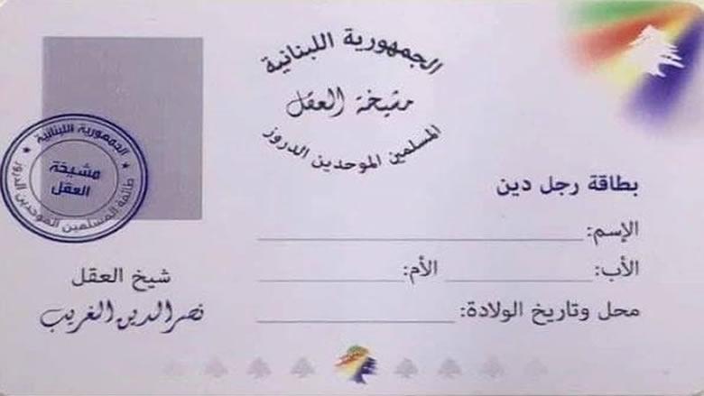 بطاقات العبور امتهان لكرامة رجال الدين