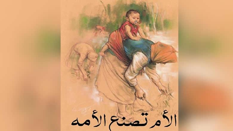 أبو الحسن: فلتسقط الاعتبارات الطائفية أمام حق الأم بمنح الجنسية لأبنائها