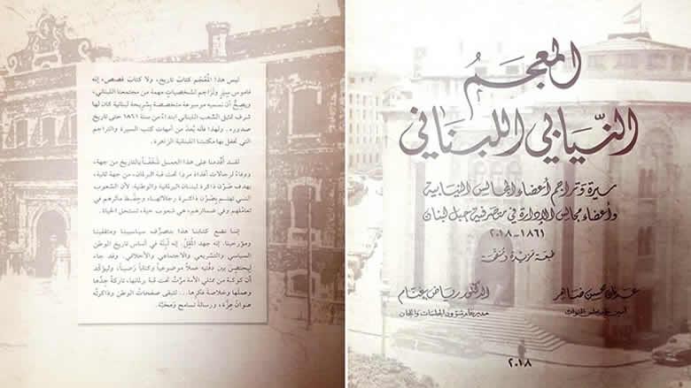 نواب لبنان في كتاب... تعرّفوا عليهم في هذا المعجم