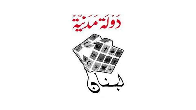 """""""الدولة العلمانية"""".. المدخل إلى خلاص لبنان"""