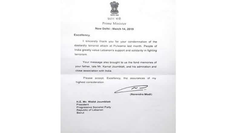 بالصورة: رئيس وزراء الهند يستذكر كمال جنبلاط
