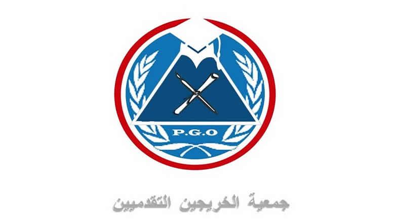 """""""الخريجين التقدميين"""" تدين التعرض للدكتور ابو شامي"""