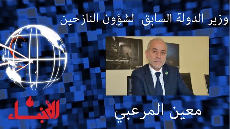 """#فيديو_الانباء: أبرز ما جاء في """"حوار مع الانباء"""" مع الوزير السابق معين المرعبي"""