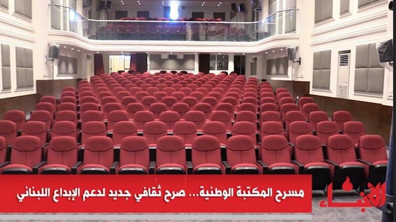 #فيديو_الأنباء: مسرح المكتبة الوطنية... صرح ثقافي جديد لدعم الإبداع اللبناني