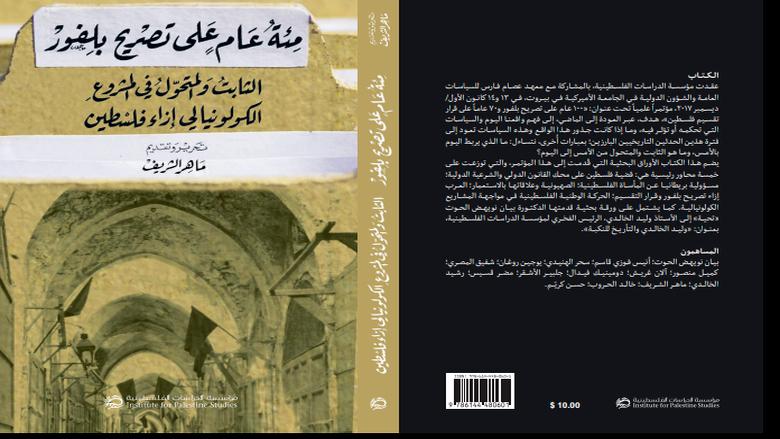 """""""مئة عام على تصريح بلفور"""": كتاب جديد عن """"الدراسات الفلسطينية"""""""