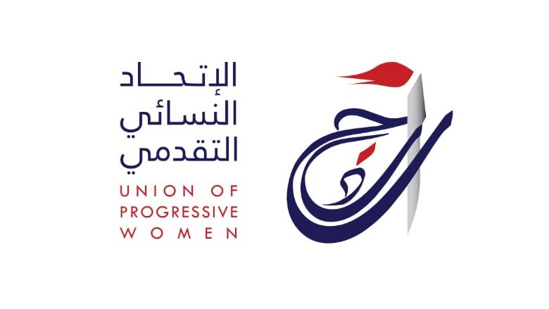 """""""النسائي التقدمي"""" حيّا المناضلات والمناضلين: يوم المرأة العالمي ليس عيداً"""
