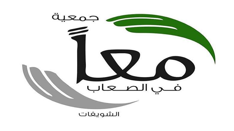 """#فيديو_الأنباء: جمعية """"معا"""" مستمرة في خدمة المجتمع الشويفاتي"""