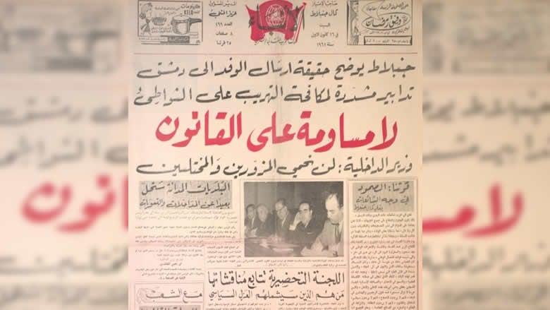 """""""الأنباء""""1961: لا مساومة على القانون"""