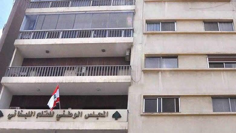 """هل حقاً تدفع الدولة لـ """"المجلس الوطني للعلم اللبناني"""" 400 مليون ليرة سنوياً؟"""