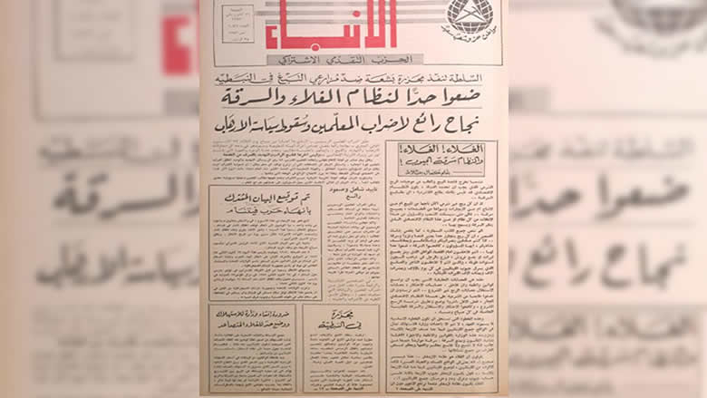 """""""الأنباء"""" 1973: ضعوا حدا لنظام الغلاء والسرقة"""
