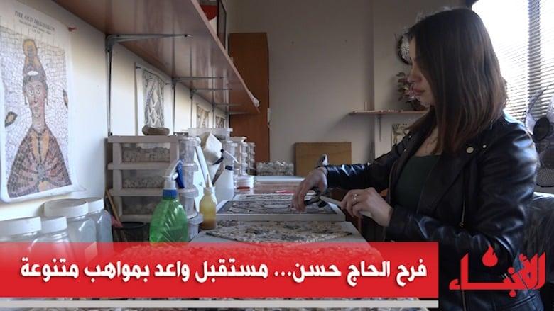 #فيديو_الأنباء: فرح الحاج حسن... مستقبل واعد بمواهب متنوعة