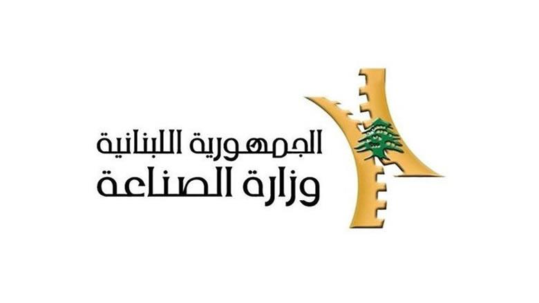 وزارة الصناعة: إعفاء مواد أولية من الفحوص لتخفيف التكلفة على الصناعيين