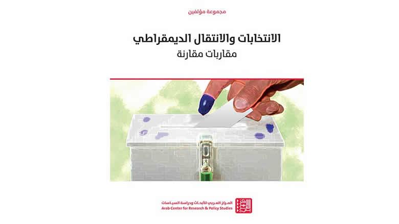 الإنتخابات والإنتقال الديمقراطي