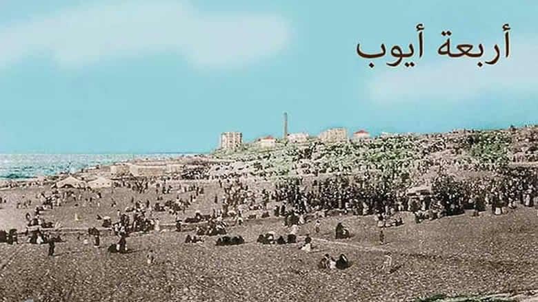 """بيروت تعيد إحياء """"أربعاء أيوب""""... وهذه طقوسه!"""