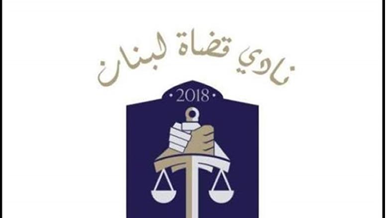 ماذا تضمن الكتاب المفتوح لنادي قضاة لبنان؟