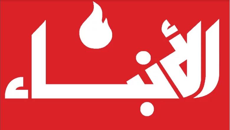 """""""الأنباء"""" ترد على رد """"المصادر المطلعة"""" على موقف عون: فلتترجم الأقوال بالأفعال!"""
