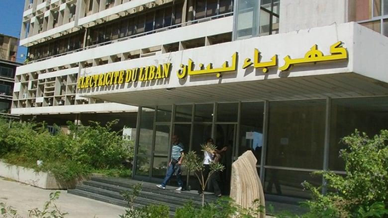 مؤسسة كهرباء لبنان توضح