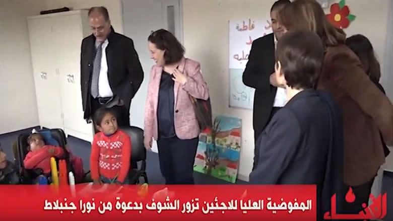 #فيديو_الأنباء: المفوضية العليا للاجئين تزور الشوف بدعوة من نورا جنبلاط