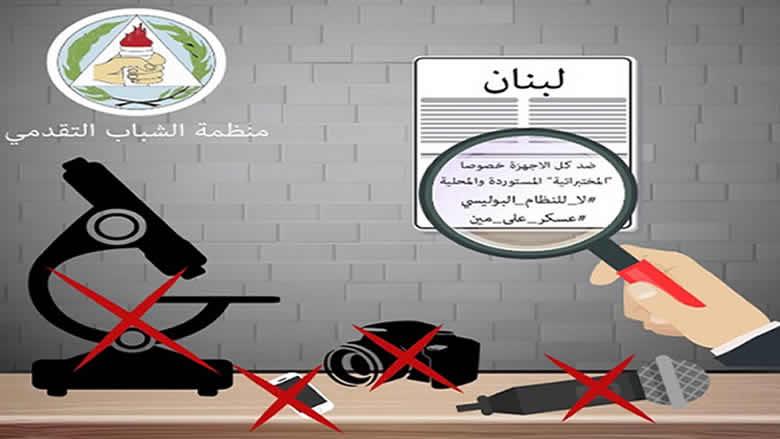 """""""الشباب التقدمي"""": لا للقبض على أنفاس اللبنانيين!"""