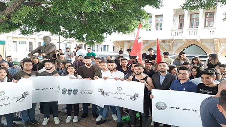 بالصور: إعتصام منظمة الشباب التقدمي إنتصاراً للحريات