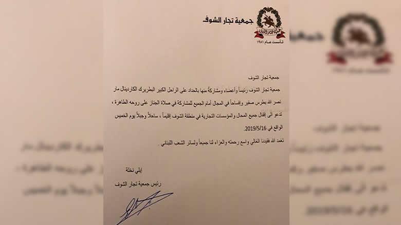 جمعية تجار الشوف تدعو للاقفال الخميس