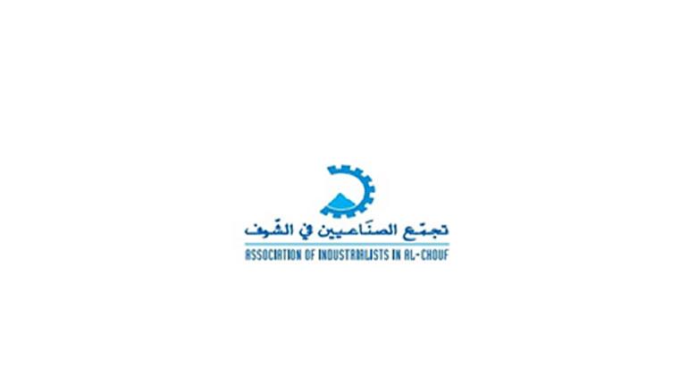 تجمع الصناعيين في الشوف يدعو للمشاركة في وداع البطريرك