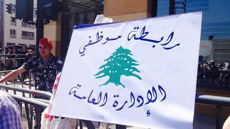 اضراب لموظفي الادارة العامة الجمعة وتهديد بالاضراب المفتوح