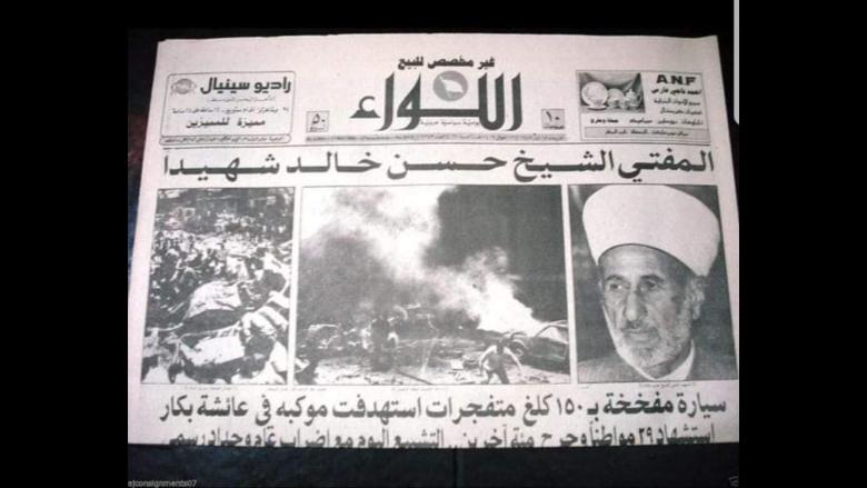 ذكرى استشهاد المفتي حسن خالد... بنكهة خاصة هذا العام