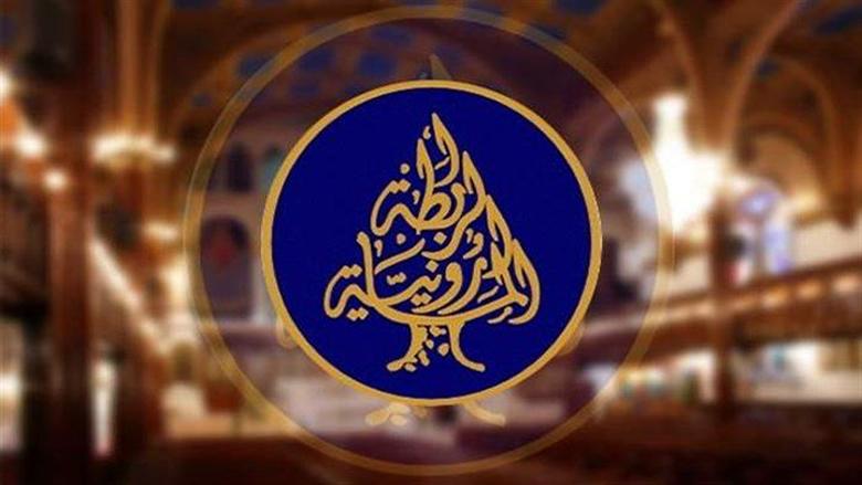 المجلس التنفيذي للرابطة المارونية يشطب اسم بشارة الأسمر